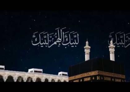 تحميل تلبية الحج و تكبيرات عيد الأضحى المبارك بصوت حجاج بيت الله