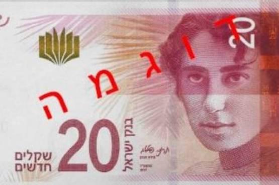 بدء التداول بأوراق نقدية جديدة من فئة 20 و100 شيكل