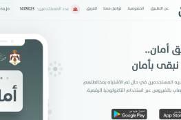 تحميل تطبيق أمان 2020 فحص كورونا الأردن لجميع الهواتف