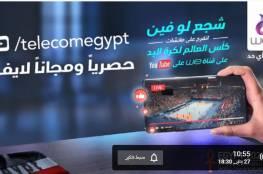 مشاهدة مباراة تونس ضد النمسا بث مباشر في كأس العالم لكرة اليد 2021