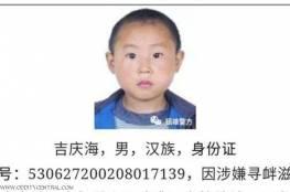 """الشرطة الصينية في مأزق.. والسبب """"الطفل المطلوب"""""""