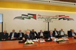 طالع: البيان الختامي للحوار الوطني الفلسطيني في القاهرة