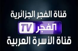 تردد قناة الفجر الجزائرية الجديد 2021 على نايل سات