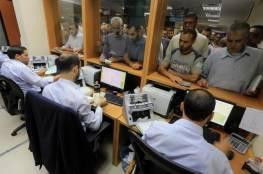 المالية بغزة : توضح ملف مستحقات المتقاعدين وتأكد سعيها لتحسين الدفع المالية قدر المستطاع