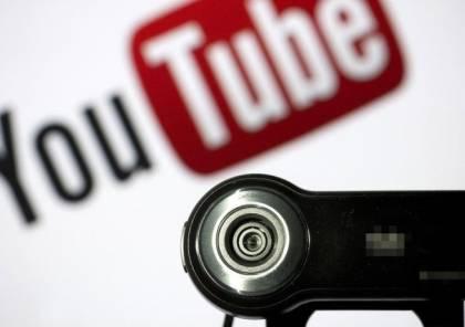 """يوتيوب يختبر """"خاصية التواصل"""" بين مستخدميه"""