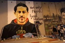 """التماس عاجل لـ""""العليا الإسرائيلية"""" ضد وحدة التحقيق في الشرطة في قضية الشهيد الحلاق"""