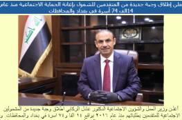 تحميل أسماء المشمولين في الرعاية الاجتماعية 2020 العراق .. وزارة العمل العراقية