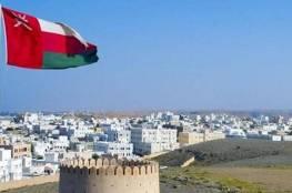 سلطنة عمان:مسقط راضية عن مستوى العلاقات الحالي مع إسرائيل