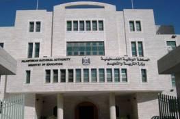 غزة: التربية والتعليم تصدر بياناً مهماً بشأن قضية الطالبة أسماء النجار
