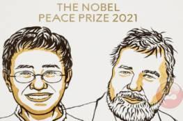 الصحفيان ماريا ريسا ودميتري موراتوف يحصلان على جائزة نوبل للسلام لعام 2021