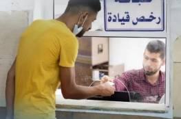 """""""النقل والمواصلات"""" بغزة تصدر بطاقة رخص قيادة ومركبات جديدة (صور)"""