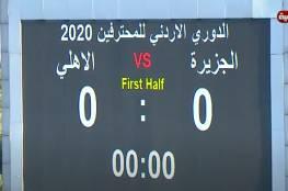 ملخص أهداف مباراة الجزيرة والأهلي في الدوري الأردني 2020