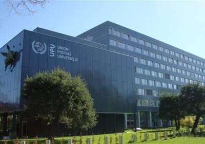 اتحاد البريد العالمي يصوت لصالح فلسطين في التبادل البريدي وتحصيل النفقات
