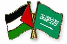 السعودية تؤكد موقفها الثابت من القضية الفلسطينية