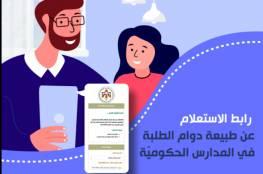 الأردن .. رابط الاستعلام عن الدوام المدرسي في المدارس الحكومية 2021