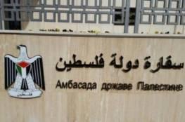 القاهرة: سفارة فلسطين تتابع اجراءات استلام جثمان الفقيد عدنان أبو هنطش