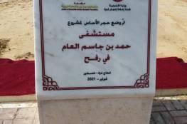 شاهد: وضع حجر الأساس لمشروع مستشفى حمد بن جاسم برفح