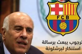 الرجوب يبعث رسالة استنكار لرئيس برشلونة