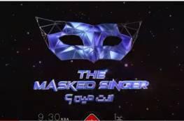 شاهد .. برنامج انت مين The Masked Singer الحلقة 10 العاشرة الأخيرة