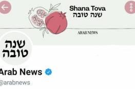 صحيفة سعودية تغرد بالعبرية.. وإسرائيل تعلق