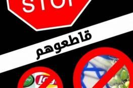 """""""القوى"""" في جنين تؤكد أهمية مقاطعة المنتجات الاسرائيلية"""