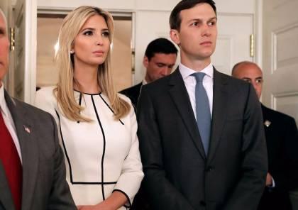 إيفانكا ترامب وكوشنر يهددان برفع دعوى قضائية بسبب إعلانات في نيويورك