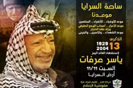 فتح: احياء ذكرى الخالد ياسر عرفات تأكيد على الدولة والوحدة