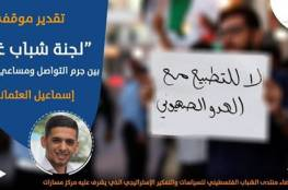 """""""لجنة شباب غزة""""بين جرم التواصل ومساعي الاختراق..إسماعيل العثماني"""