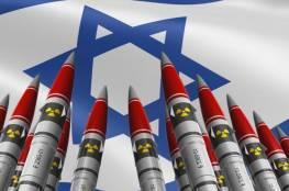 هذا ما تملكه إسرائيل من أسلحة نووية ..