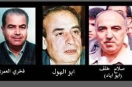 الذكرى الثلاثون على استشهاد القادة أبو إياد وأبو الهول والعمري