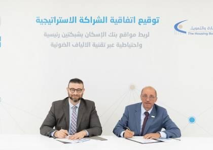 بنك الإسكان للتجارة والتمويل وبالتل يوقعان اتفاقية شراكة استراتيجية