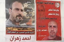 بقيت القيود في يدي 22 يومًا.. الاسير المحرر زهران يروي تفاصيل مؤثرة حول ظروف اعتقاله