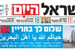 صحيفة إسرائيلية تحيي أهل البحرين بالمانشيت العريض وباللغة العربية