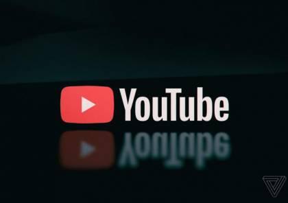 يوتيوب يمدّد لأسبوع إضافي الحظر المفروض على قناة ترامب