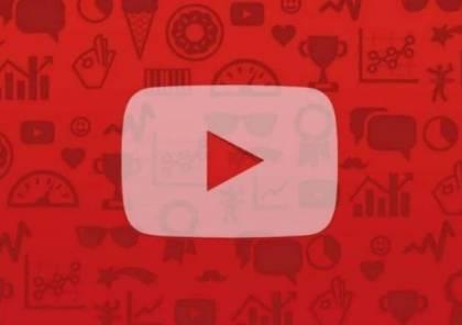 يوتيوب يحذف فيديو لترامب ويحظره أسبوعا