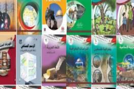 لهذه الاسباب .. الاتحاد الأوروبي يعد تقريرًا حول مضامين الكتب الدراسية الفسطينية
