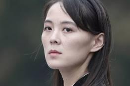 شقيقة كيم  تهدد وزيرة خارجية كوريا الجنوبية
