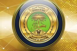جدول امتحانات الدور الثاني 2020 للتعليم المهني في العراق