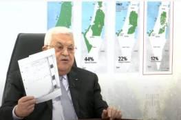 «الديمقراطية» عن خطاب الرئيس عباس في الأمم المتحدة: العالم لا يستمع إلا للأقوياء!؟