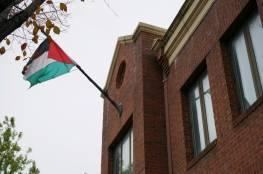 البعثة الدبلوماسية الفلسطينية في واشنطن تغلق أبوابها