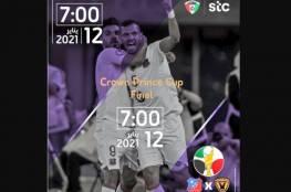 ملخص أهداف مباراة الكويت والقادسية في نهائي كأس ولي العهد 2021