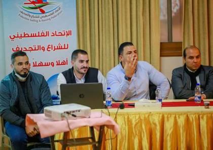 الاتحاد الفلسطيني للشراع والتجديف يعقد اجتماعًا تشاوريًا مع أصحاب الأندية لبحث سُبل التطوير والتنمية
