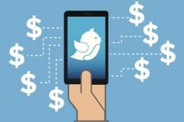 تويتر: تغريداتك تجلب لك المال