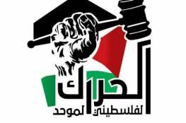 """""""الحراك الفلسطيني الموحد"""" يعلن مشاركته في الانتخابات القادمة"""