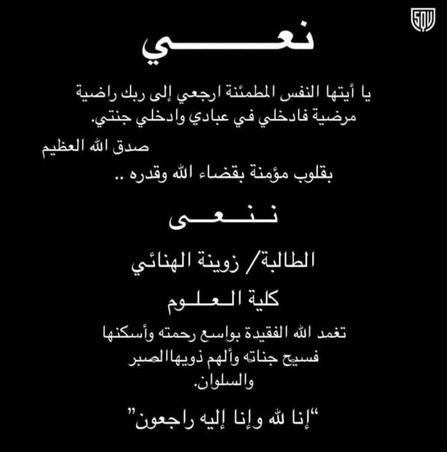 انتحار زوينه الهنائي (2)