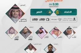 ملخص أهداف مباراة الاتحاد والنصر في الدوري السعودي 2021
