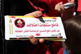 (BDS) تدعو لتفعيل حملات المقاطعة لمنتجات الاحتلال
