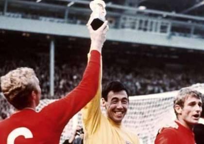 وفاة حارس إنجلترا الفائز بكأس العالم 1966