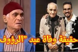 حقيقة خبر وفاة الفنان عبد الرحيم التونسي - عبد الرؤوف