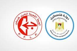 داخلية غزة تتلقّى رسالة شكر من الجبهة الشعبية...